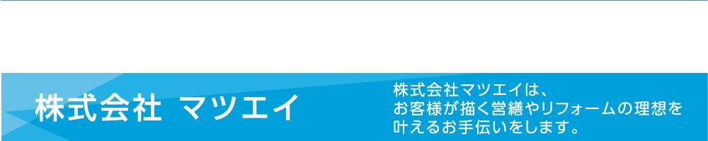 株式会社マツエイ