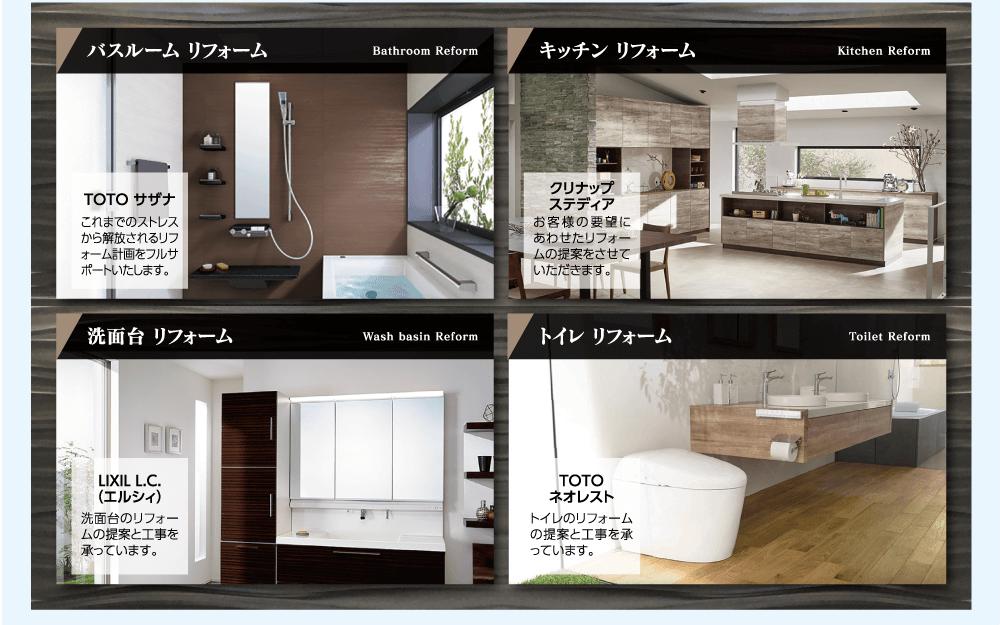 バスルーム、キッチン、洗面台、トイレのリフォーム